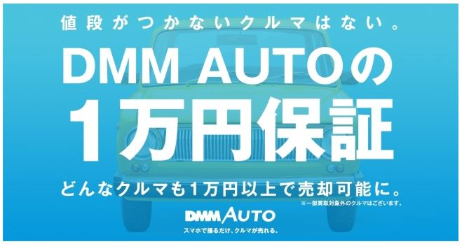 DMMAUTOの査定額をアップする方法やAI車査定の活用について